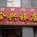 长白县合兴旅店酒店预订