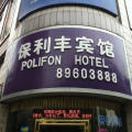 广州保利丰宾馆外观图