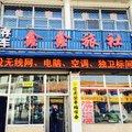 宁武县鑫鑫旅社外观图