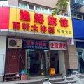 南京逸露旅馆外观图