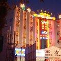 昌吉东方酒店酒店预订