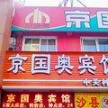北京京国奥宾馆外观图