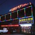 临漳县皇冠假日宾馆外观图