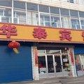 忻州五寨华泰旅馆外观图