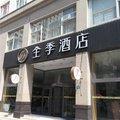 漢庭全季酒店(上海淮海路店)