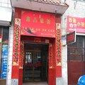 长治鑫玉旅馆(广开巷)