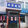 襄垣成荣旅馆(候堡)外观图