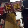 邯郸鸡泽农家小院旅馆外观图
