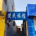 定襄县便民旅馆外观图