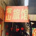 定襄县常山旅馆外观图