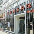 定西凤城商务宾馆西川店外观图