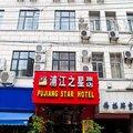 上海浦江之星南京路店
