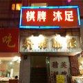 广州轩辕旅馆外观图