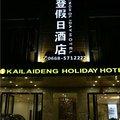 茂名凱莱登假日酒店