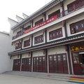全椒七彩人生主题宾馆(滁州)外观图