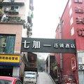 重庆七加一连锁酒店(西南医院店)外观图