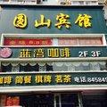 南京圆山宾馆(南京航天航空大学店)外观图