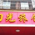 南康阳光旅馆外观图