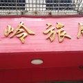 南康阳岭旅馆外观图