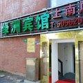 上海绿洲宾馆(上南店)