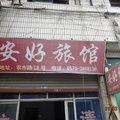衢州安好旅馆