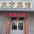 香河大方旅馆外观图