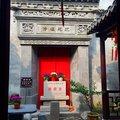 西塘尊闻堂百寿厅景点客栈外观图