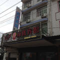 龙岩长汀福荣堂商务宾馆外观图