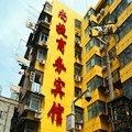 武汉尚捷商务宾馆(新兴街店)外观图