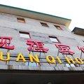 北京天安观旗宾馆外观图