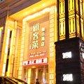 哈尔滨雅客莱假日酒店精品酒店酒店预订