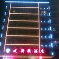 仙游威斯顿酒店外观图