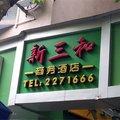 柘荣新三和商务酒店外观图