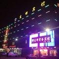 广州东桦商务宾馆外观图