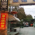 上海娄山旅馆外观图