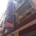 红安金香宾馆外观图