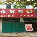 南和永辉旅馆外观图