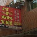 汝阳汇丰旅馆外观图