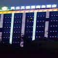 儋州风兰天福源商务酒店外观图