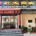 汝阳红太阳宾馆外观图