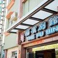 福�e�e�^酒店�A�