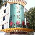温州龙湾金都宾馆外观图