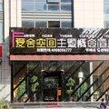 青島愛舍空間商務酒店(城市空間店)