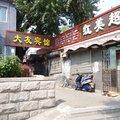北京大友宾馆(大有庄八分店)外观图