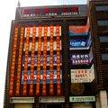 上海東閩假日賓館