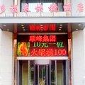 牡丹江多福来酒店酒店预订