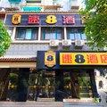 速8酒店(杭州新华路店)外观图
