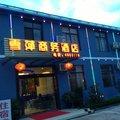 南宁雪萍商务酒店