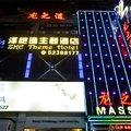 上海沢愷逸主題酒店