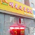 南京明光之星宾馆外观图